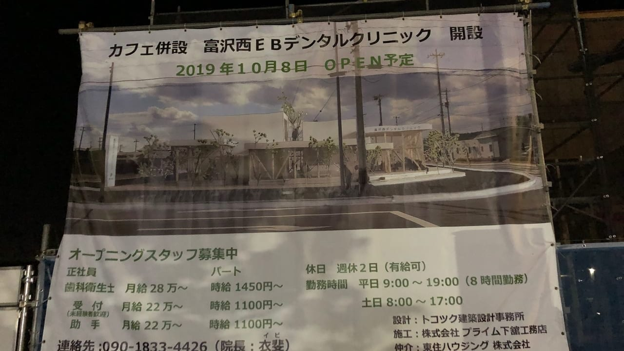 【仙台市太白区】富田地区にカフェ併設の「富沢西EBデンタルクリニック」10月8日OPEN予定!