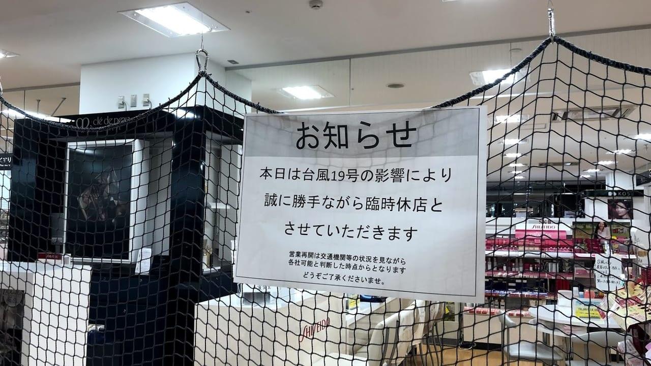 台風19号 モール