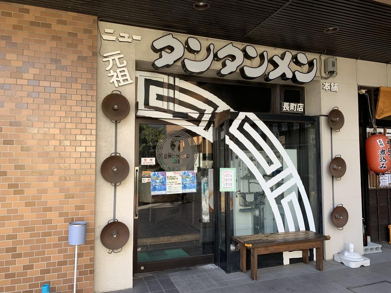 タンタンメン本舗外観2