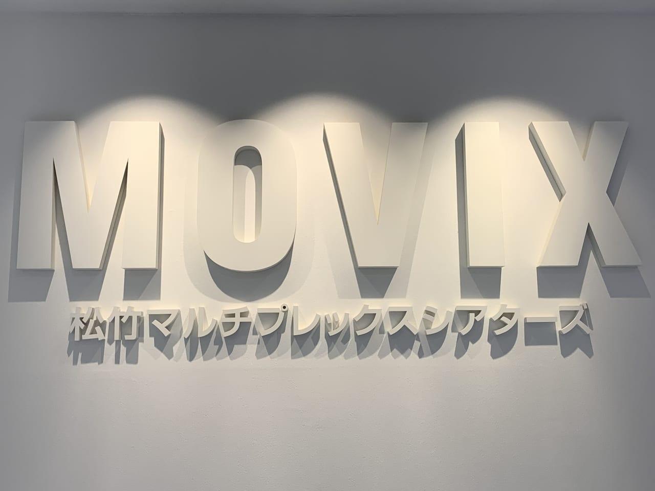 MOVIX入口