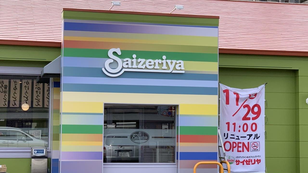 サイゼリヤ西中田店リニューアル外観