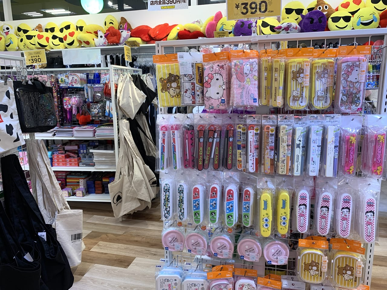 サンキューマート雑貨コーナー