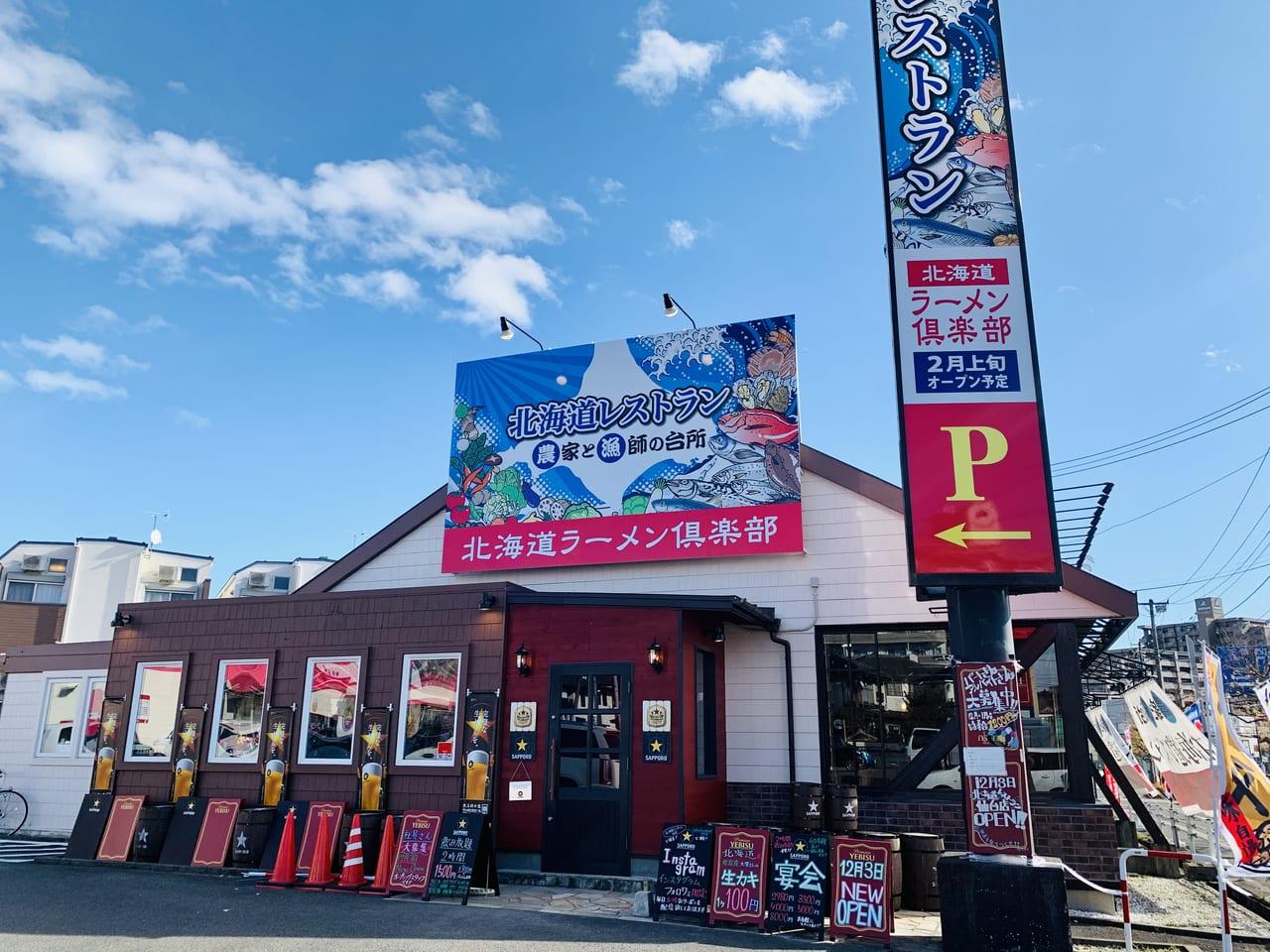 北海道レストラン外観