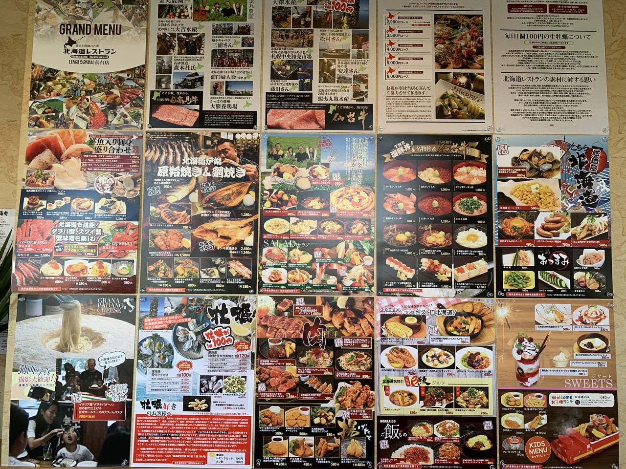 北海道レストラン
