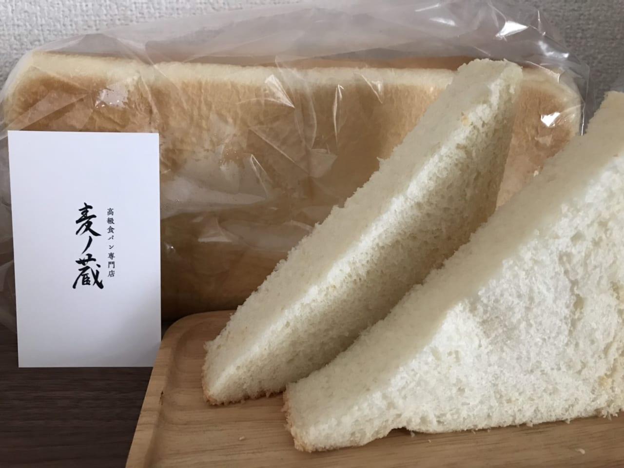 麦ノ蔵食パン
