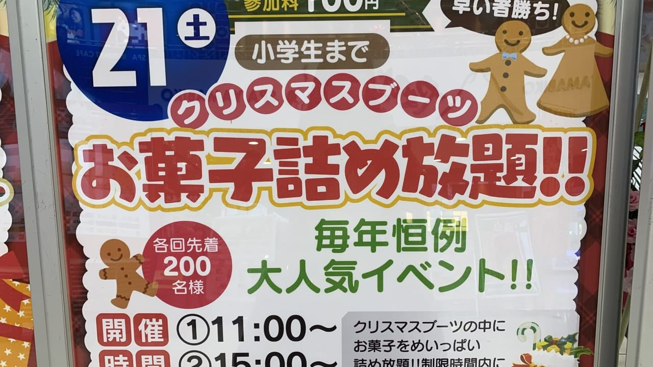 ベガロポリス仙台南店菓子詰め放題チラシ