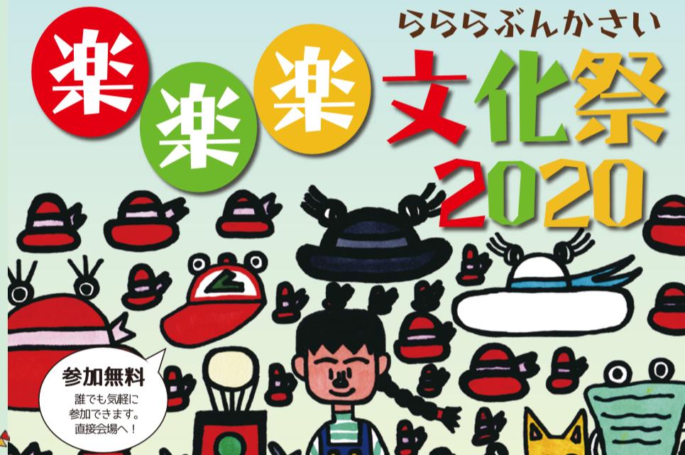 楽楽楽文化祭2020
