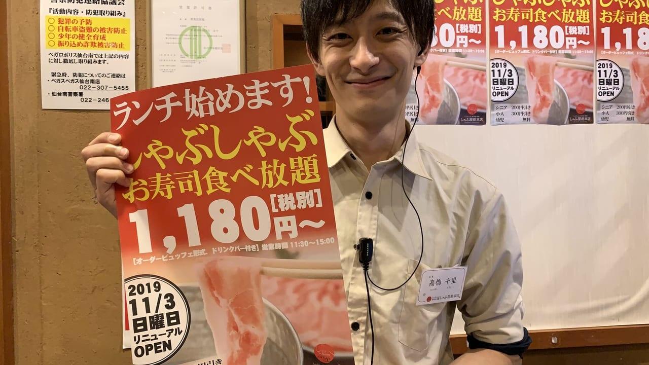しゃぶ屋総本店ランチ営業宣伝