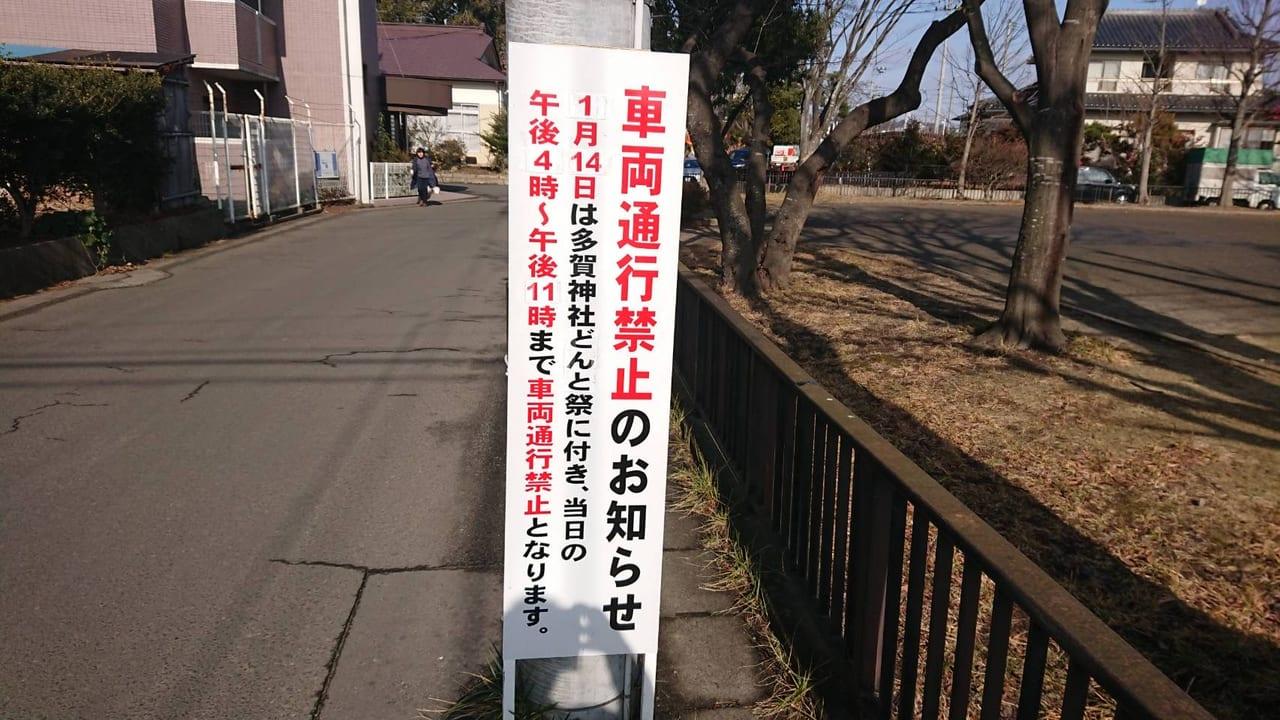 多賀神社通行規制