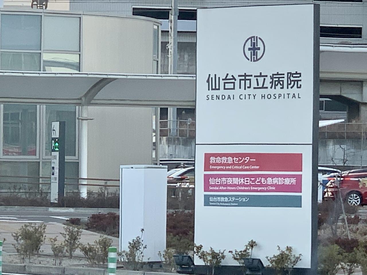 市立 病院 仙台