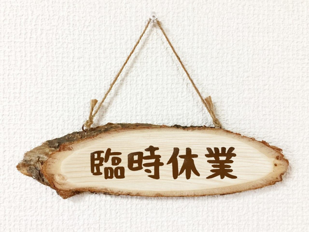 休校 仙台 市 【速報】12月8日 宮城で17人の新型コロナ感染確認
