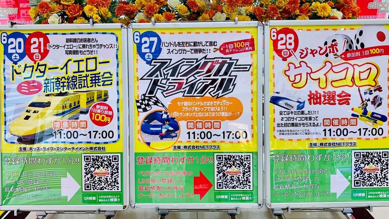 ベガロポリス仙台南イベント