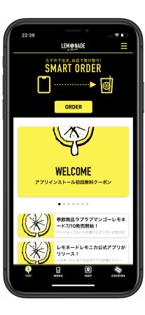 レモニカアプリ画面