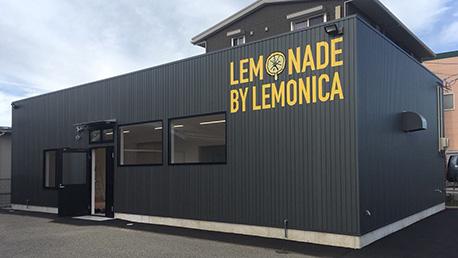 レモニカレモネード専門製造工場