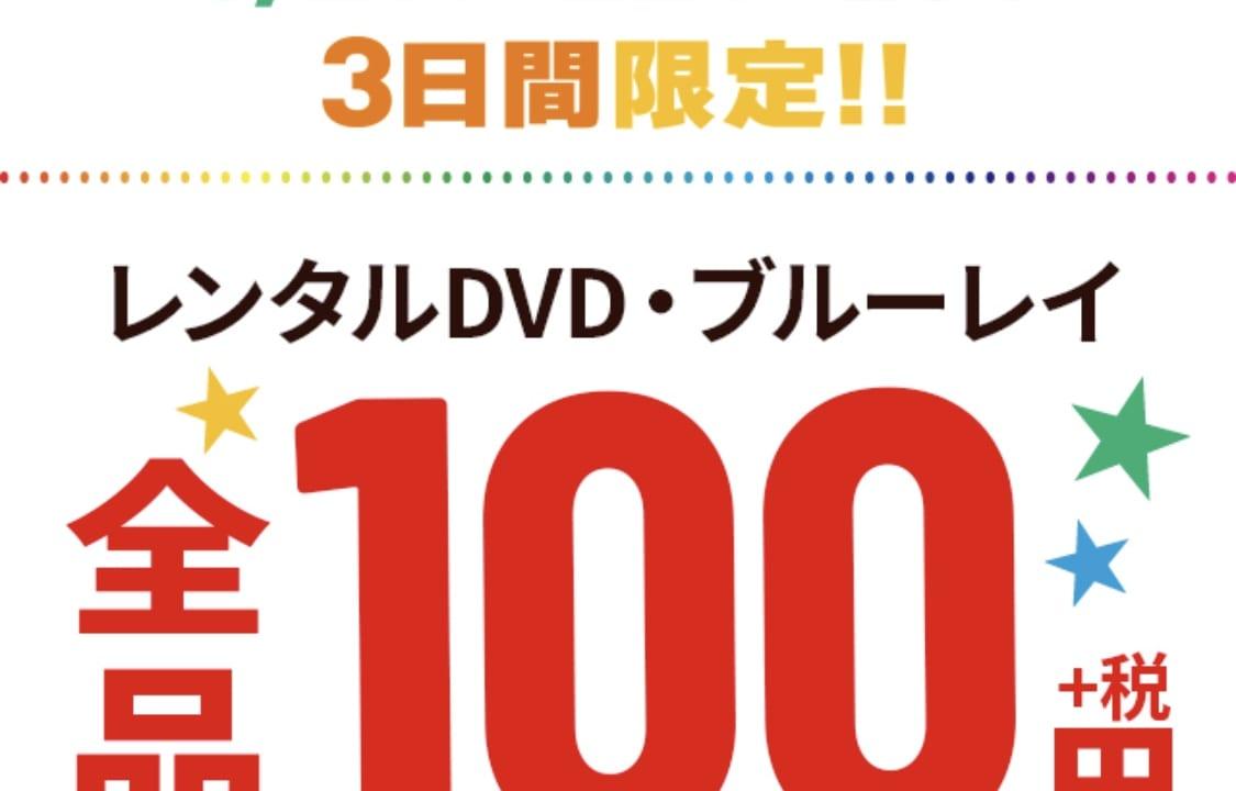 GEOレンタル100円