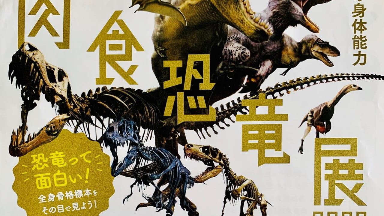 宮城肉食恐竜展2020
