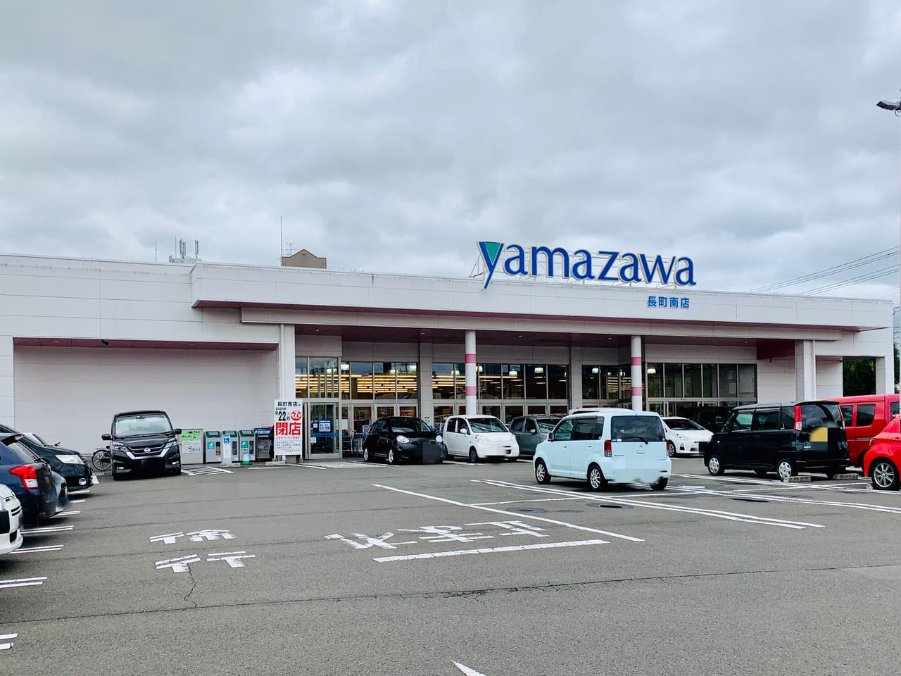 ヤマザワ長町南店