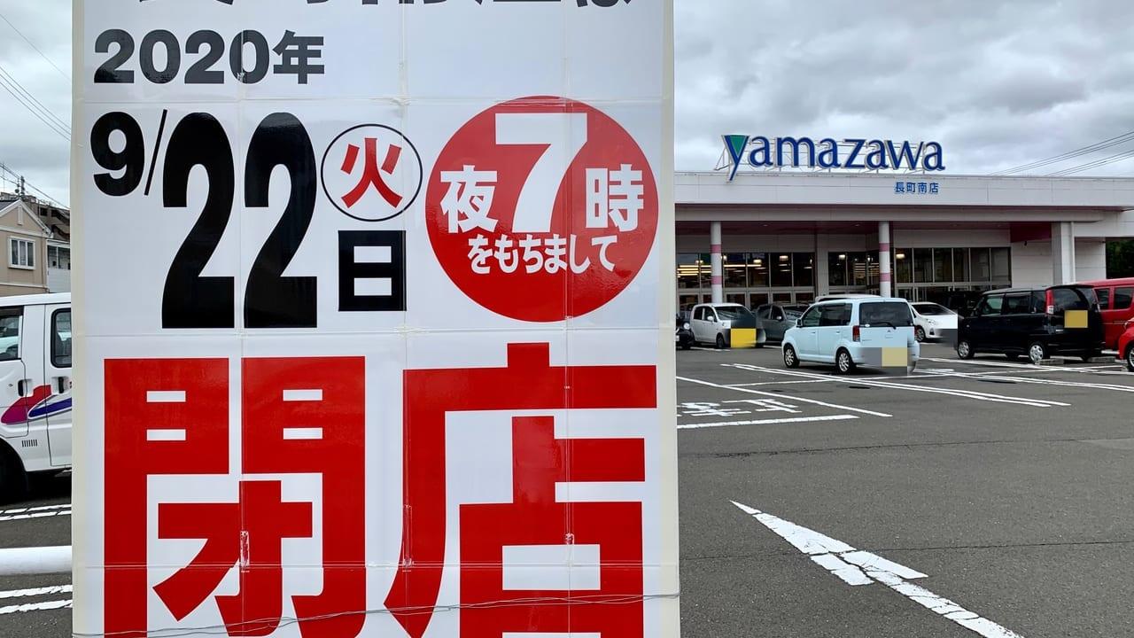 ヤマザワ長町南店閉店
