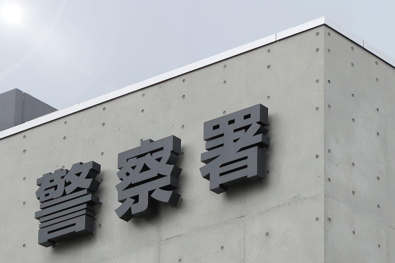 柴田町傷害事件