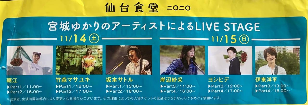仙台食堂2020ライブステージ