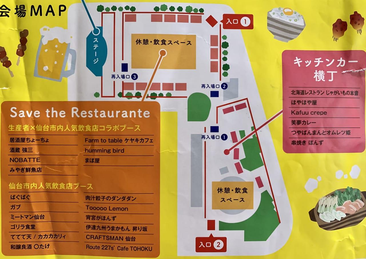 仙台食堂2020MAP