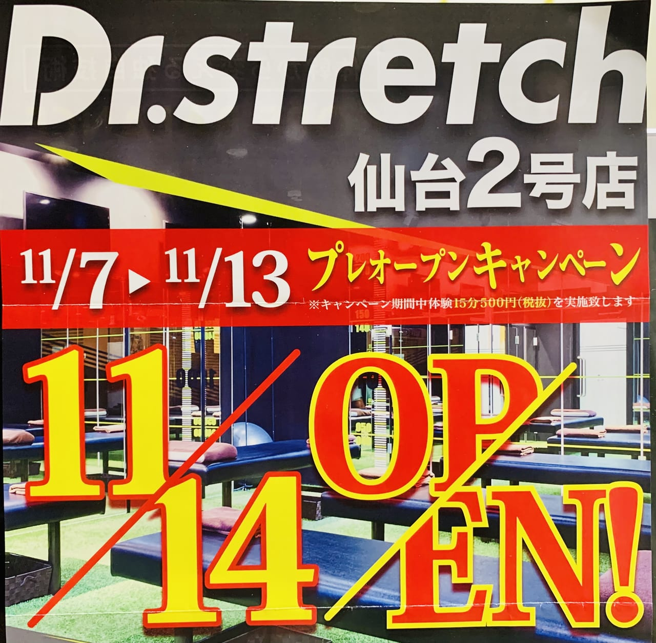 Dr.stretch長町