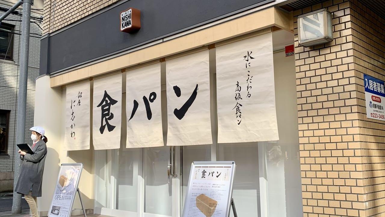 に志かわ仙台店