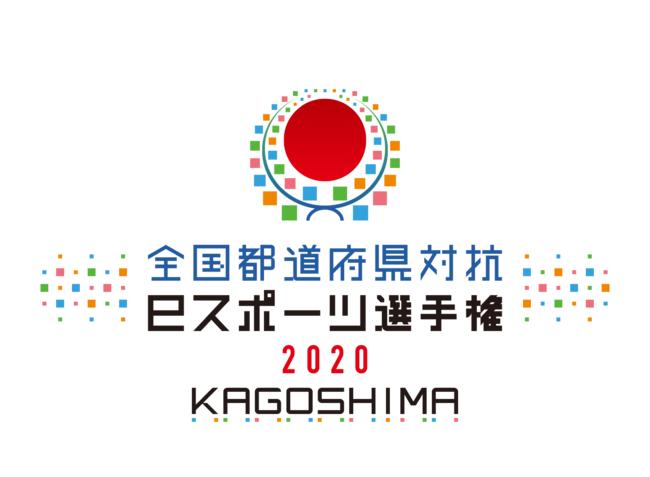 eスポーツ選手権2020
