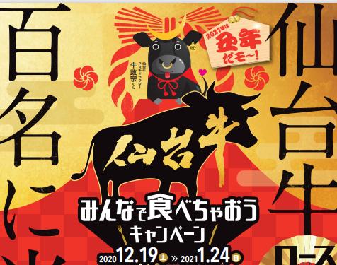 仙台牛キャンペーン