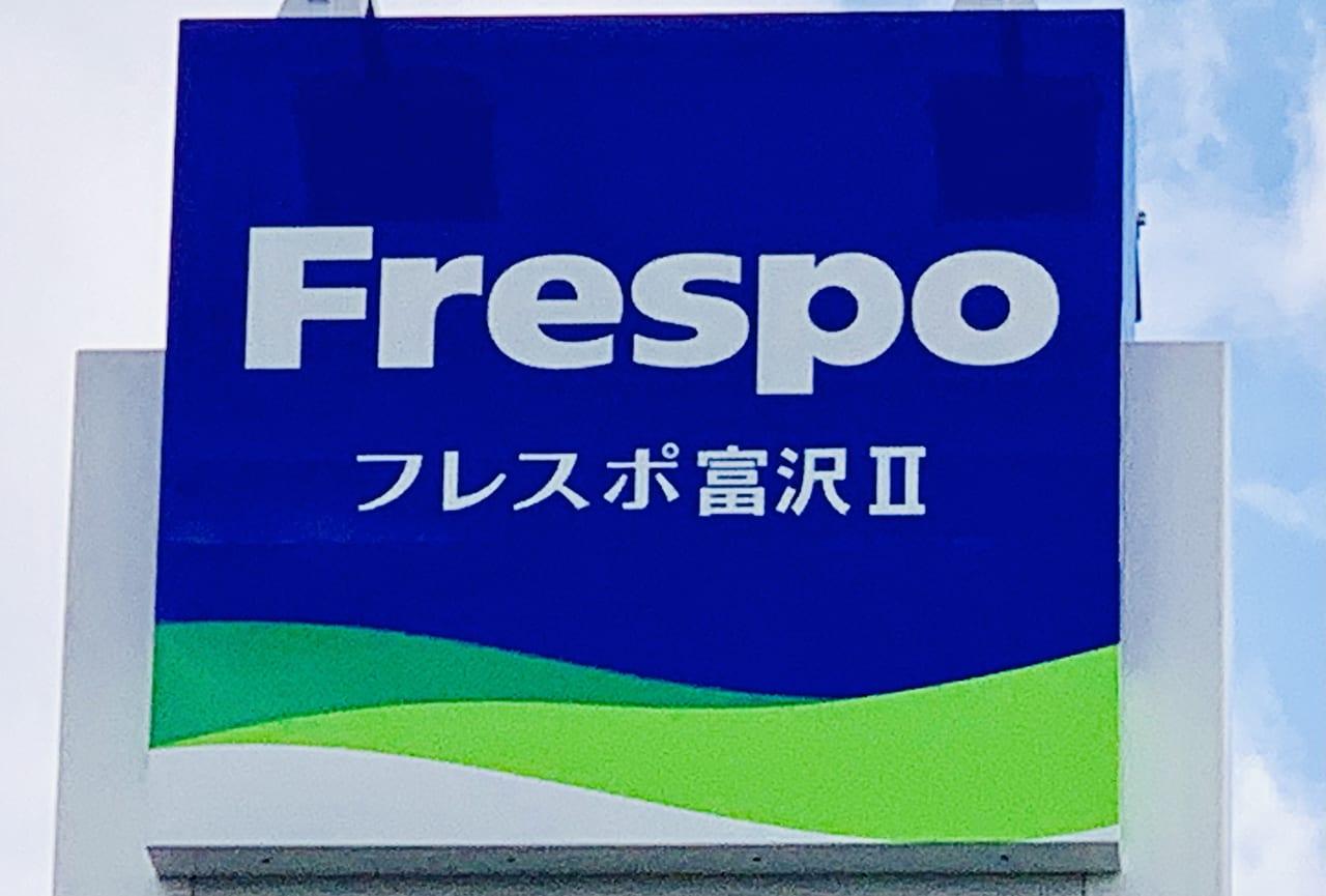 フレスポ富沢Ⅱ