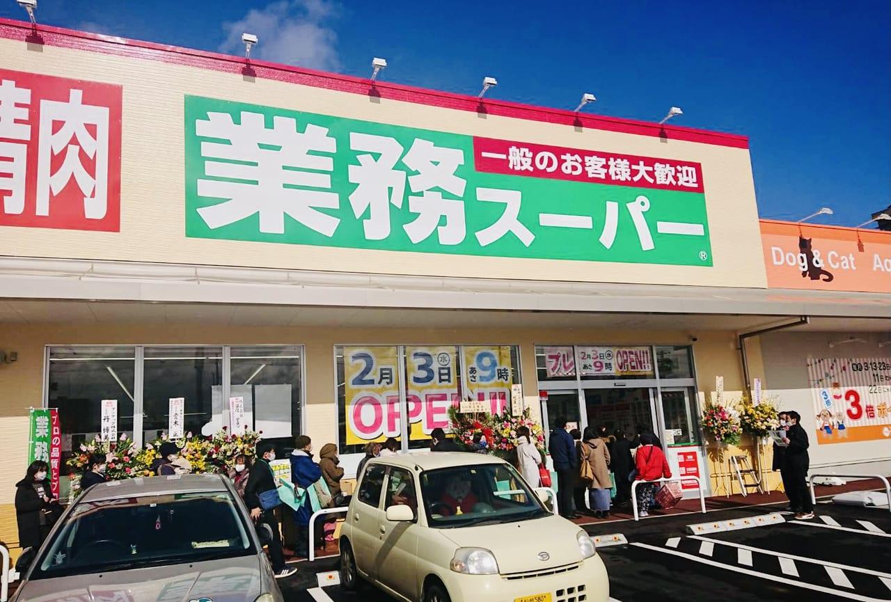 業務 スーパー 仙台