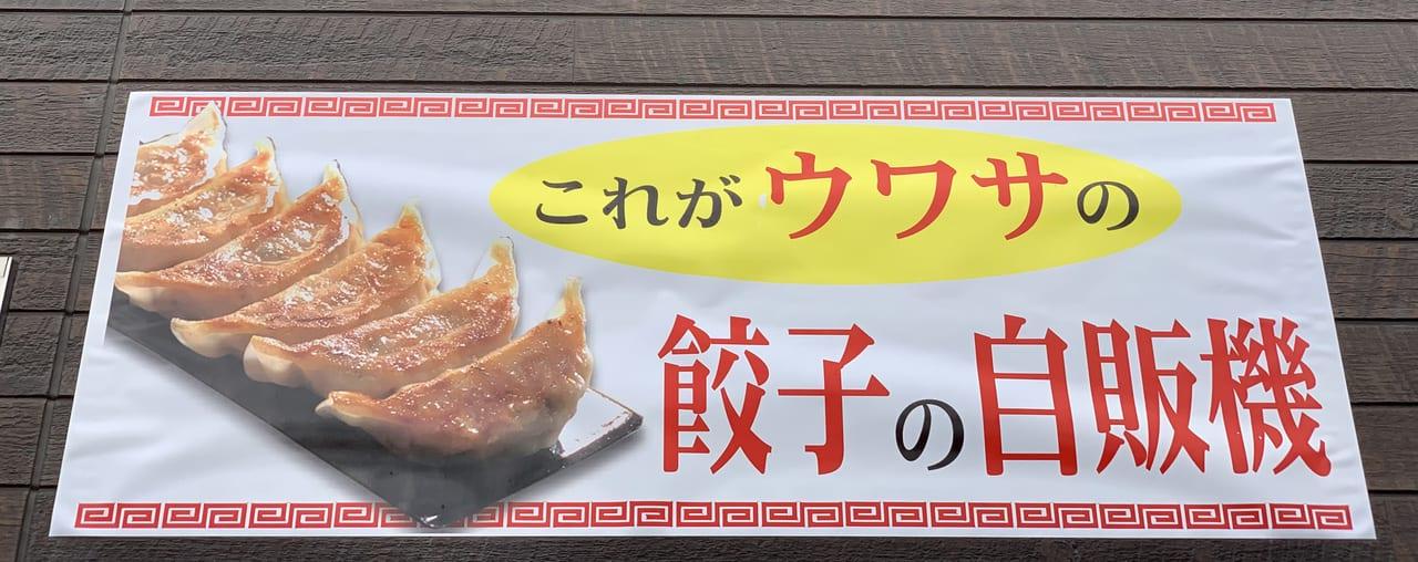 熊さん麺ショップ