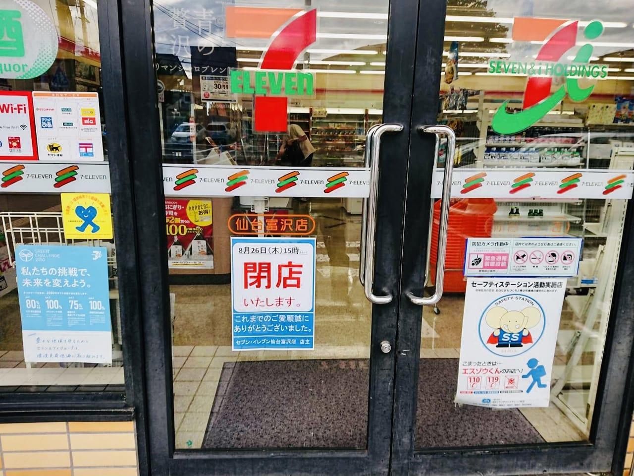 セブンイレブン仙台富沢店閉店