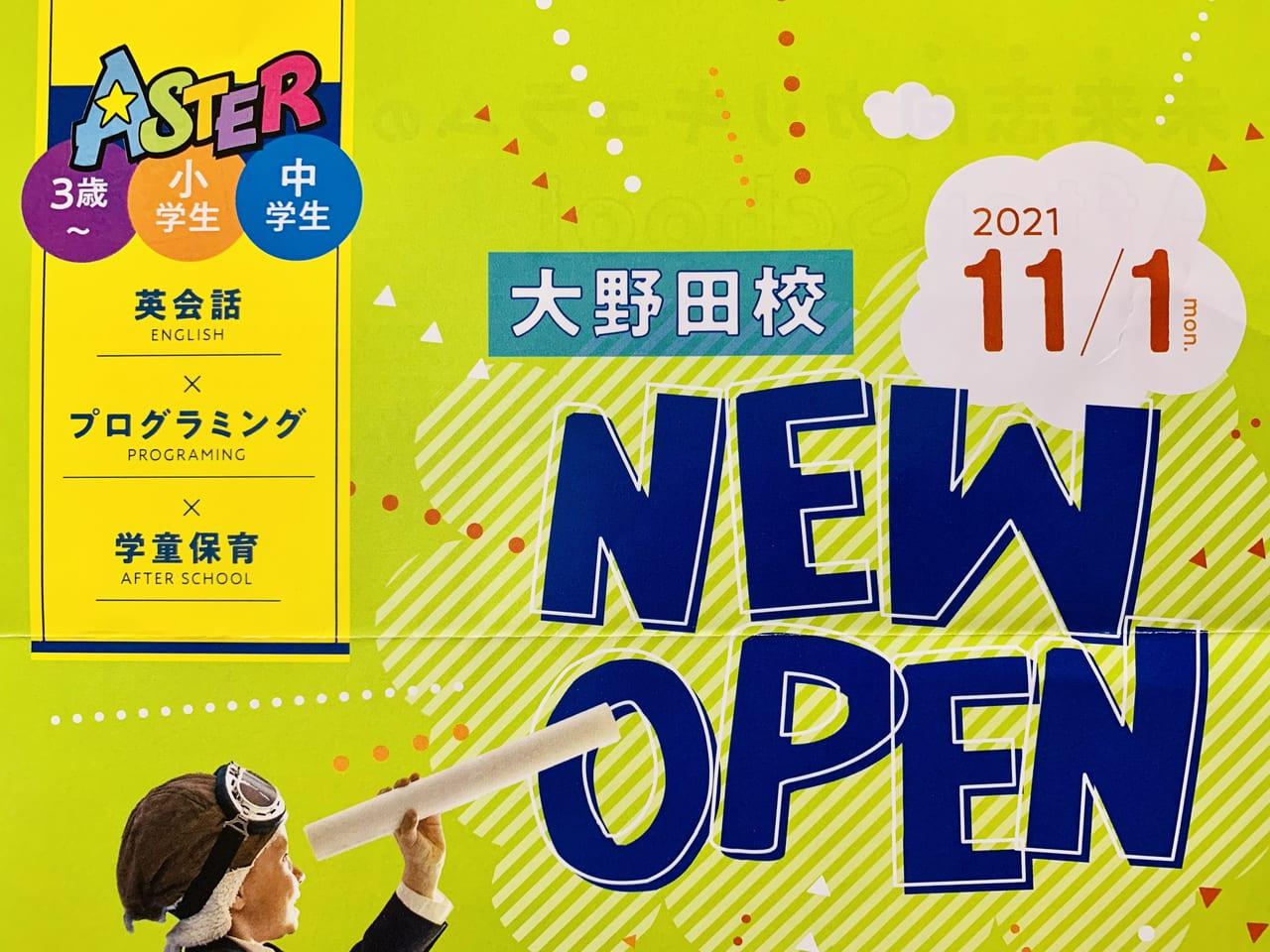 ASTER大野田校OPEN