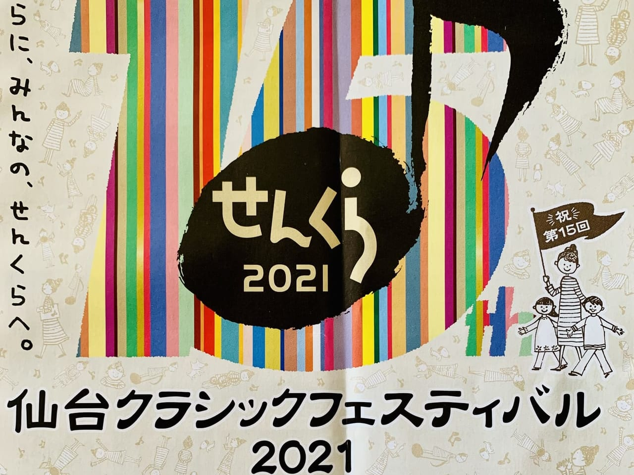 せんくら2021
