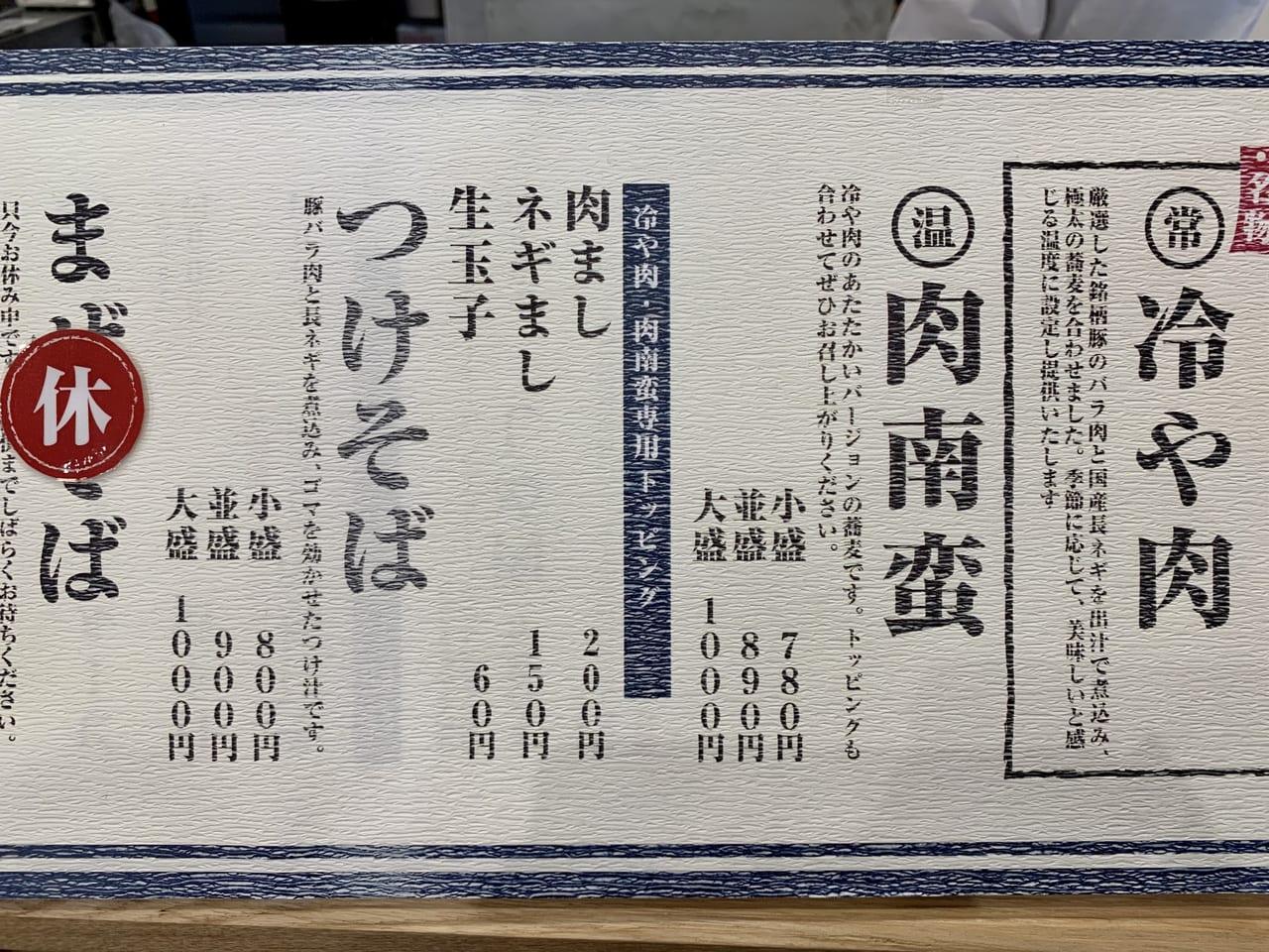 自家製蕎麦ソバビリー